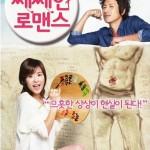 petty-romance-poster2