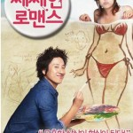 petty-romance-poster3