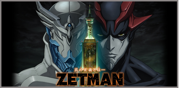 Zetman Anime (2012)
